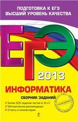 ЕГЭ 2013, Информатика, Сборник заданий, Зорина Е.М., Зорин М.В., 2012