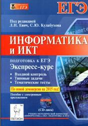 Информатика и ИКТ, Экспресс-курс, Подготовка к ЕГЭ, Евич Л.Н., Кулабухов С.Ю., 2015
