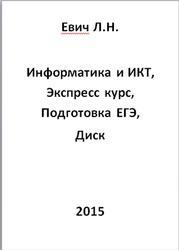 Информатика и ИКТ, Экспресс курс, Подготовка ЕГЭ, Диск, Евич Л.Н., 2015