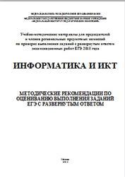 ЕГЭ 2015, Информатика, Методические рекомендации