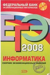 ЕГЭ 2008, Информатика, Федеральный банк экзаменационных материалов, Якушкин П.А., Крылов С.С.