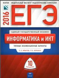 ЕГЭ, Информатика и ИКТ, типовые экзаменационные варианты, 10 вариантов, Крылов С.С., Чуркина Т.Е., 2016