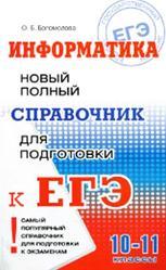 Информатика, Новый полный справочник для подготовки к ЕГЭ, Богомолова О.Б., 2016