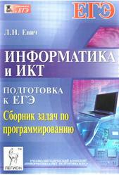 Информатика и ИКТ, Подготовка к ЕГЭ, Сборник задач по программированию, Евич Л.Н., Кулабухов С.Ю., 2014
