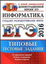 ЕГЭ 2016, Информатика, Типовые тестовые задания, Лещинер В.Р.