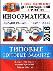 ЕГЭ 2016, Информатика, Типовые тестовые задания, Лещинер В.Р., 2016