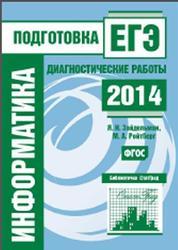Информатика, Подготовка к ЕГЭ в 2014 году, Диагностические работы, Зайдельман Я.Н., Ройтберг М.А., 2014