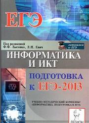 Информатика и ИКТ, Подготовка к ЕГЭ-2013, Евич Л.Н., Лисица С.Ю., 2012