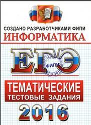 ЕГЭ 2016, Информатика, Тематические тестовые задания, Крылов С.С., Ушаков Д.М.