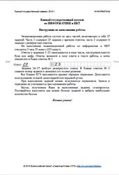 ЕГЭ 2016, Информатика и ИКТ, Тренировочные варианты 1-10