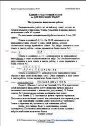 ЕГЭ 2016, Информатика и ИКТ, Первая пробная работа, Варианты 20101-20103