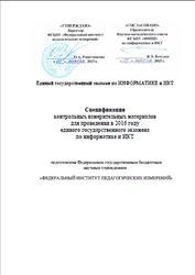 ЕГЭ 2016, Информатика и ИКТ, 11 класс, Спецификация, Кодификатор