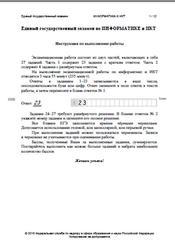 ЕГЭ 2016, Информатика и ИКТ, Досрочный экзамен, Реальный вариант №101