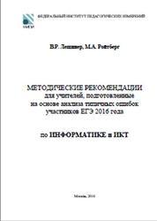 ЕГЭ 2017, Информатика и ИКТ, Методические рекомендации, Лещинер В.Р., Ройтберг М.А., 2016