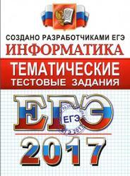 ЕГЭ 2017, Информатика, Тематические тестовые задания, Крылов С.С., Ушаков Д.М.