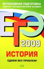 ЕГЭ - 2009 - История - Сдаем без проблем - Баранов П.А. Журавлева О.Н. Шевченко С.В.