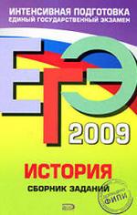 ЕГЭ 2009 - История - Сборник заданий - Гевуркова Е.А. Егорова В.И. Ларина Л.И.