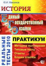ЕГЭ - История - Практикум по выполнению типовых тестовых заданий - Максимов Ю.И.