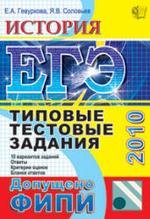 ЕГЭ - 2010 - История - Типовые тестовые задания - Гевуркова Е.А., Соловьев Я.В.
