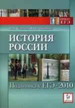 История России - Подготовка к ЕГЭ-2010 - Саяпин В.В., Шамрай Ю.В.