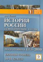 История России - Тематические тесты - Подготовка к ЕГЭ-2010 - Базовый уровень - 10-11 класс - Саяпин В.В.