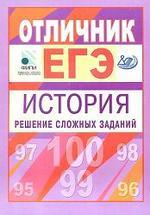 Отличник ЕГЭ - История - Решение сложных заданий - Гевуркова Е.А., Ларина Л.И.