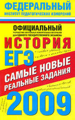 ЕГЭ 2009 - История - Самые новые реальные задания - Соловьев Я.В.