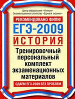 ЕГЭ 2009 - История - Тренировочный персональный комплект экзаменационных материалов - Соловьев Я.В.