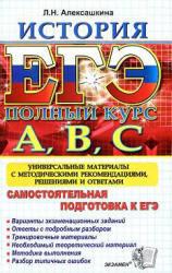 История. Самостоятельная подготовка к ЕГЭ. Алексашкина Л.Н. 2011