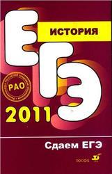 ЕГЭ 2011. История. Соловьев Я.В., Гевуркова Е.А. 2011