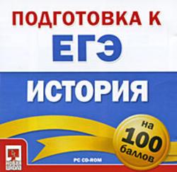 Подготовка к ЕГЭ на 100 баллов. История. 2008