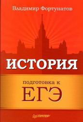 История, Подготовка к ЕГЭ, Фортунатов В.В., 2011