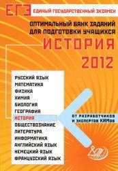 ЕГЭ 2012, История, Оптимальный банк заданий, Гевуркова Е.А., Соловьев Я.В., 2012