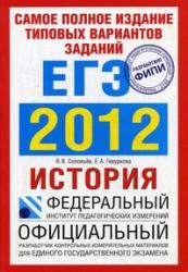 ЕГЭ 2012, История, Самое полное издание типовых вариантов, Соловьев Я.В., Гевуркова Е.А., 2012