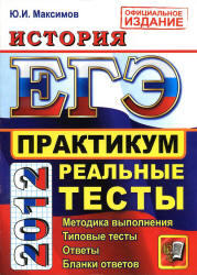 ЕГЭ 2012, История, Практикум, Максимов Ю.И., 2012