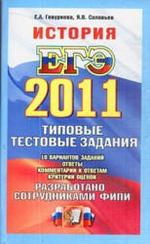 ЕГЭ по истории, Типовые тестовые задания, Гевуркова Е.А., Соловьев Я.В., 2011