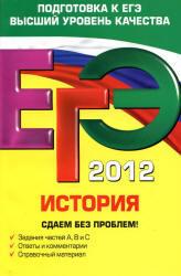 ЕГЭ 2012, История, Сдаем без проблем, Чернова М.Н., 2011