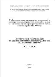 ЕГЭ 2012, История, Методические рекомендации, Артасов И.А.