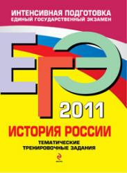 ЕГЭ 2011, История России, Тематические тренировочные задания, Пономарев М.В., Хартулари Г.С., 2011