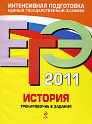 ЕГЭ 2011, История, Тренировочные задания, Клоков В.А., Пономарев М.В., Хартулари Г.С., 2010