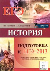 История, Подготовка к ЕГЭ 2013, Веряскина О.Г., 2012