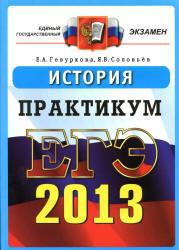 ЕГЭ 2013, История, Практикум, Гевуркова Е.А., Соловьев Я.В.