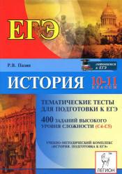 ЕГЭ, История, 10-11 класс, Тематические тесты, 400 заданий высокого уровня сложности (С4-С5), Пазин Р.В., 2012