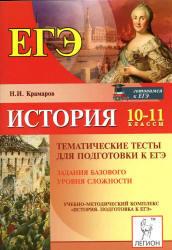 История, 10-11 класс, Тематические тесты для подготовки к ЕГЭ, Базовый уровень, Крамаров Н.И., 2012