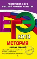 ЕГЭ 2013, История, Сборник заданий, Гевуркова Е.А., 2012
