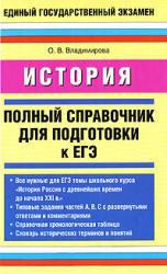 История, Полный справочник для подготовки к ЕГЭ, Владимирова О.В., 2009