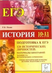 История, Подготовка к ЕГЭ, 10-11 класс, 120 исторических личностей, Пазин Р.В., 2013