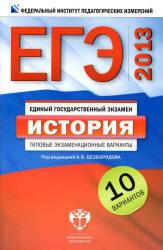ЕГЭ 2013, История, Типовые экзаменационные варианты, 10 вариантов, Безбородов А.Б., 2013