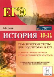 История, 10-11 класс, Тематические тесты для подготовки к ЕГЭ, Повышенный уровень сложности, Часть B, Пазин Р.В., 2012