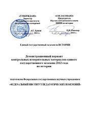 Единый государственный экзамен по Истории, 2012